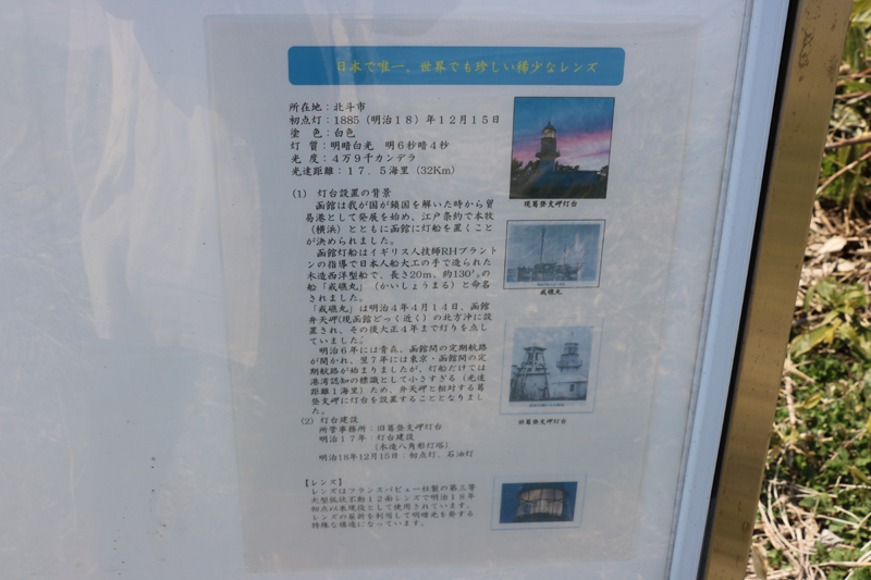 葛登支岬灯台の説明版