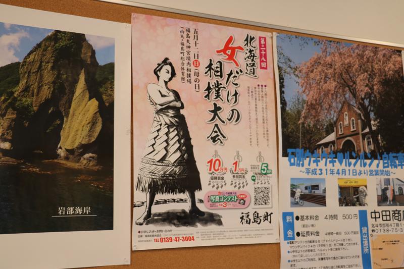 女だけの相撲大会ポスター
