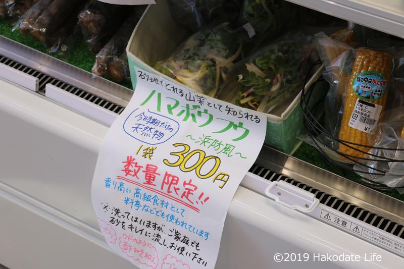 浜防風300円