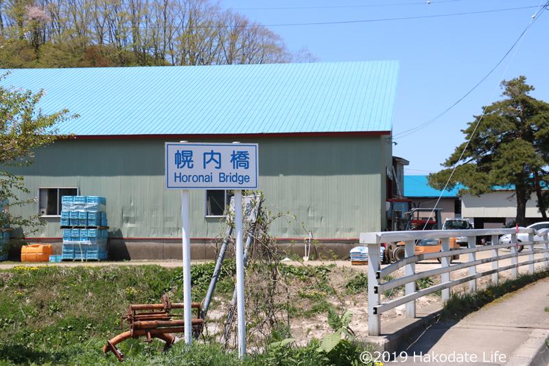 幌内川地名掲示板