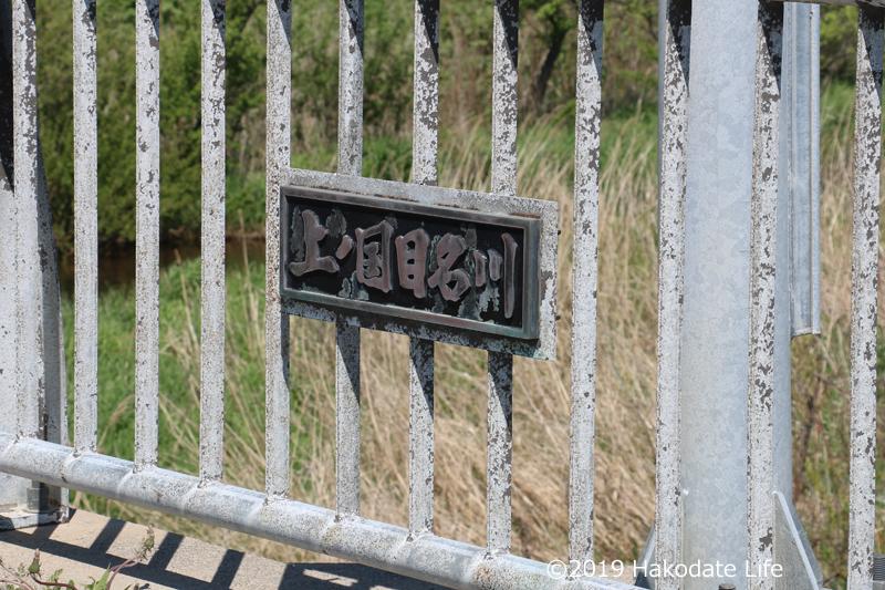 上ノ国目名川