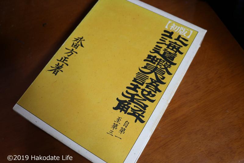 北海道蝦夷語地名解