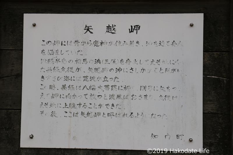 矢越岬由来掲示板~義経説で書かれている
