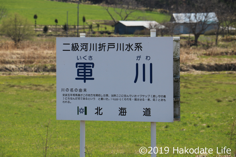 軍川地名掲示板