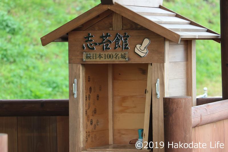 続日本100名城のスタンプ