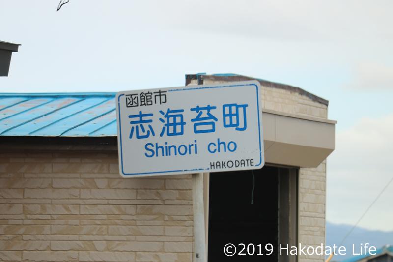 志海苔町地名掲示板