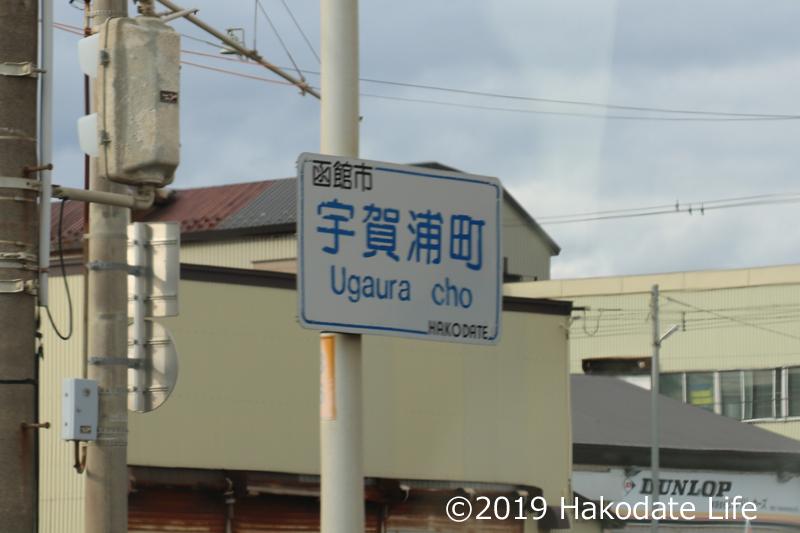 宇賀浦町地名掲示板