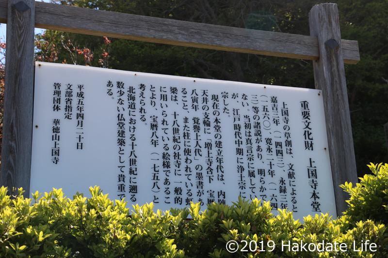 上国寺本堂掲示板