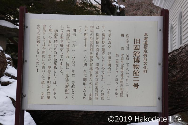 旧函館博物館二号掲示板