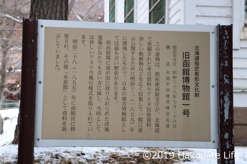 旧函館博物館一号掲示板