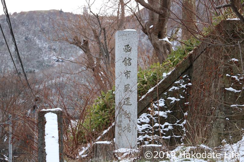 函館市民運動場の碑