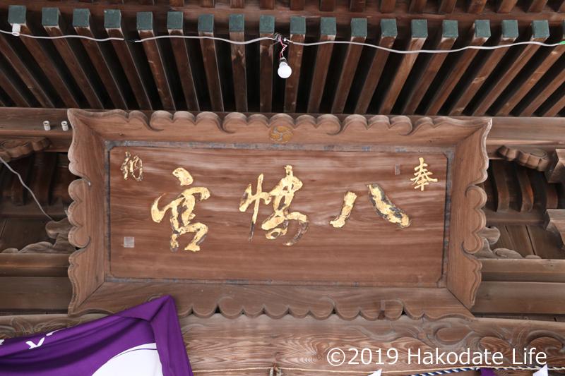 旧社殿(神輿殿)の扁額