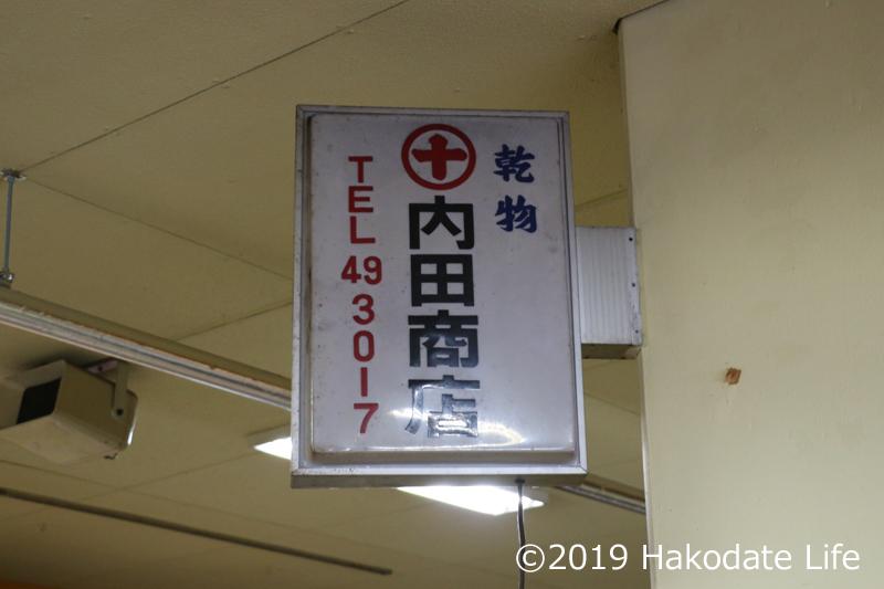 内田商店の看板