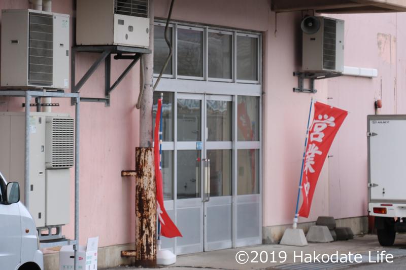函館地方卸売市場商店街入り口