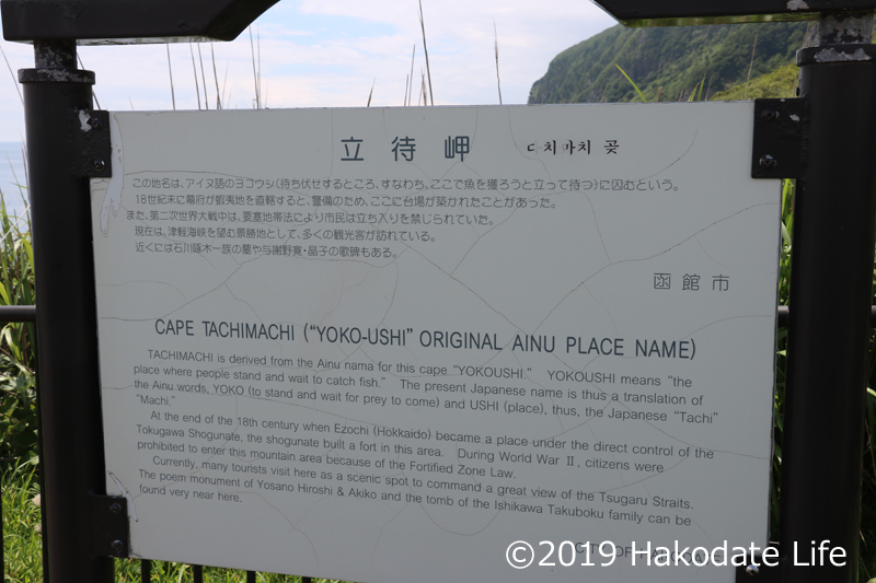 立待岬の説明掲示板