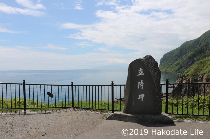 立待岬の地名由来 | Hakodate Life