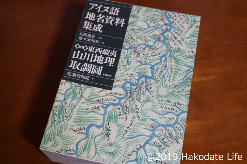 アイヌ語地名資料集成