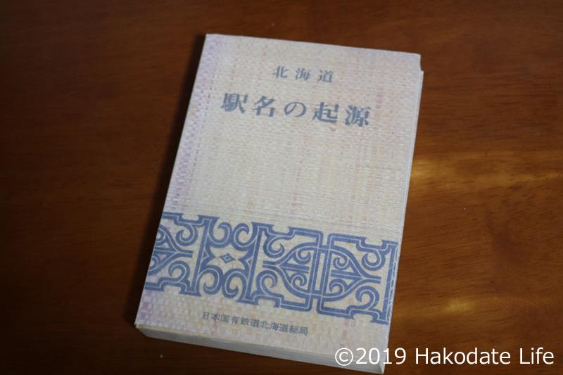『北海道駅名の起源』