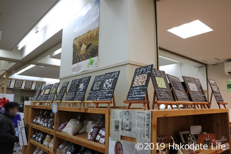 豆販売コーナー①