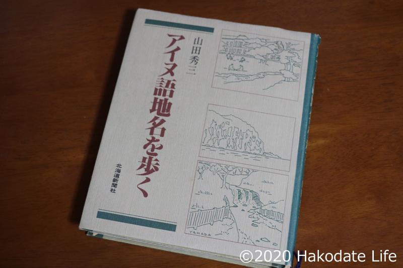 山田秀三『アイヌ語地名を歩く』