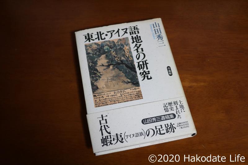 山田秀三『東北・アイヌ語地名の研究』