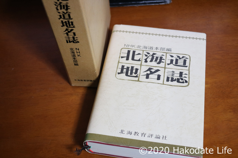 NHK北海道本部編『北海道地名誌』