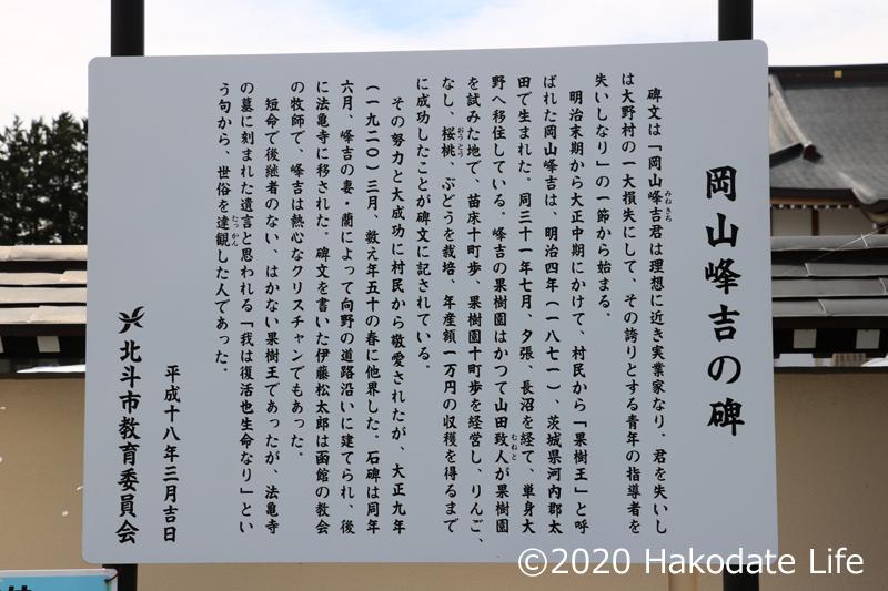 岡山峰吉の碑の案内板