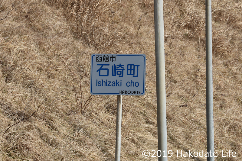 石崎町地名掲示板