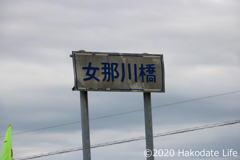 女那川橋掲示板