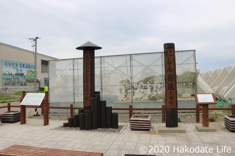 箱館戦争官軍上陸の地とにしん街道の記念碑
