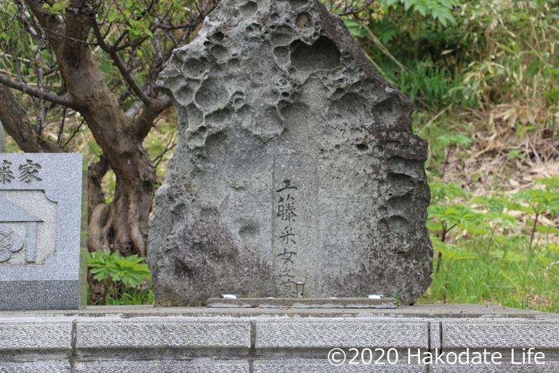 工藤采女の墓
