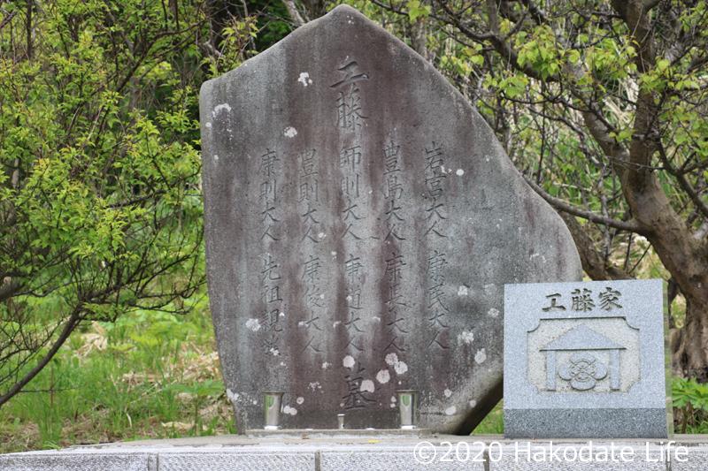 工藤采女一族の墓と家紋
