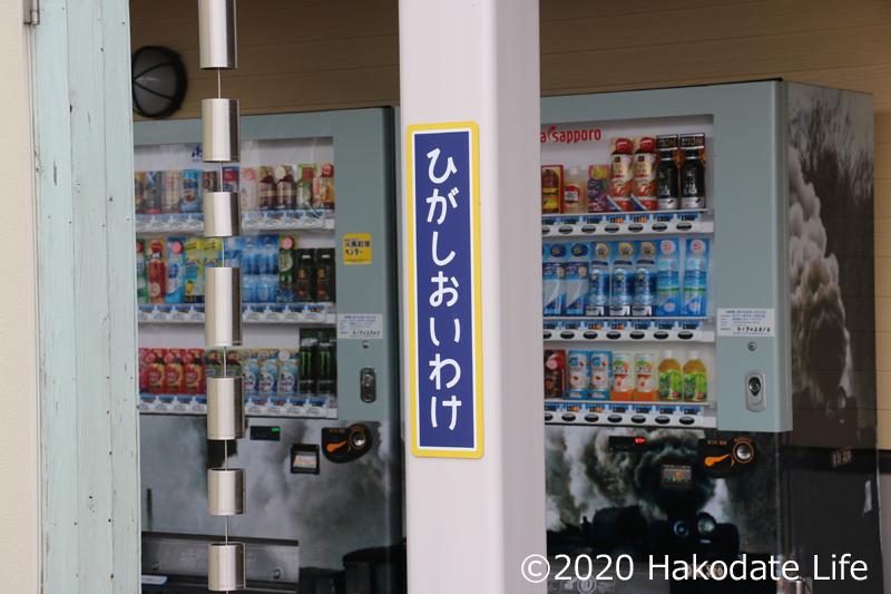 自動販売機も柱の掲示も鉄道風味