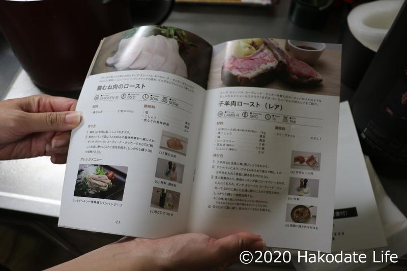 付属のレシピ本