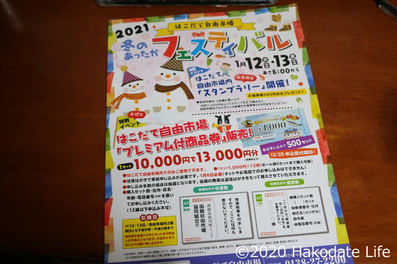 函館自由市場冬のあったかフェスティバルチラシ
