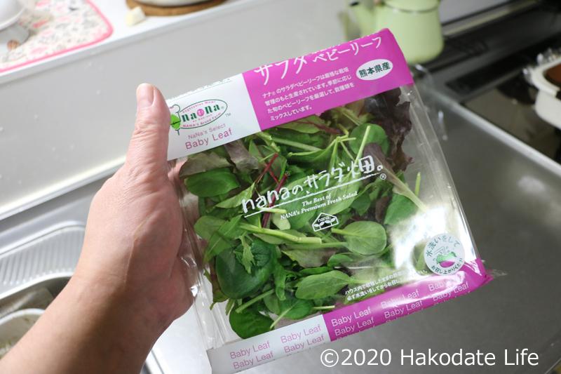 熊本県産サラダベビーリーフ