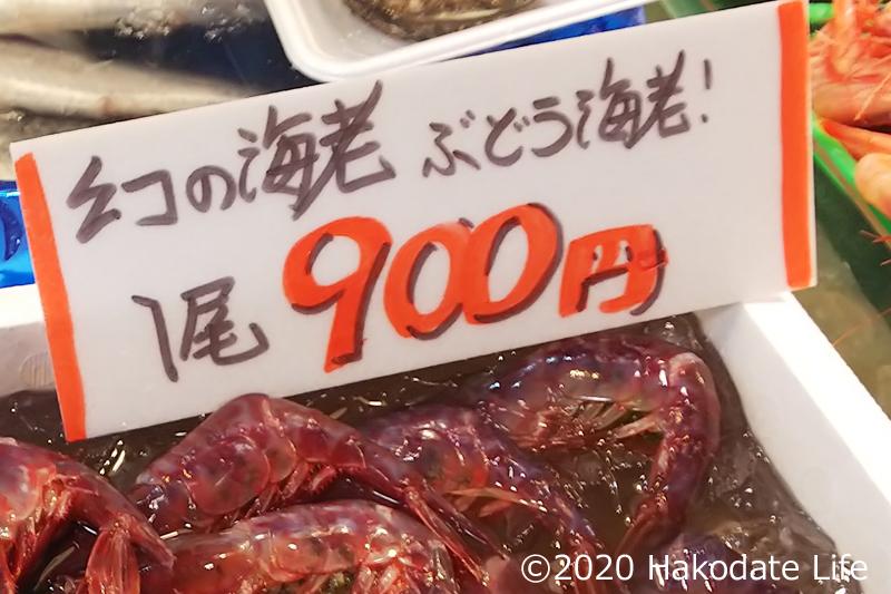 1尾900円のブドウエビ