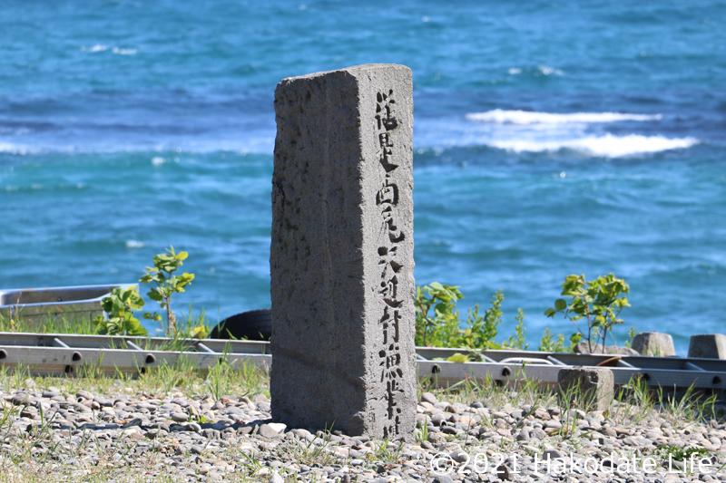 「従是西尻沢辺村漁業場」の標柱