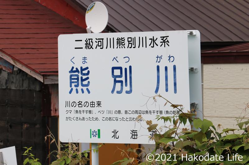熊別川地名掲示板