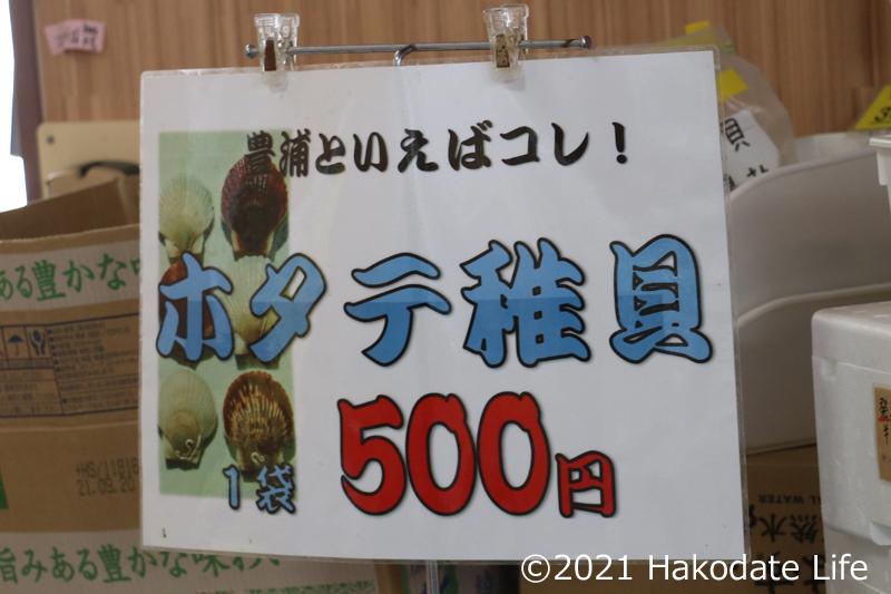 ホタテの稚貝500円の看板