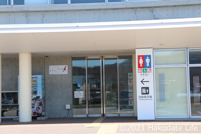 道の駅そうべつ情報館i(アイ)